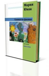 Получить в подарок книгу «Сказки по физике»