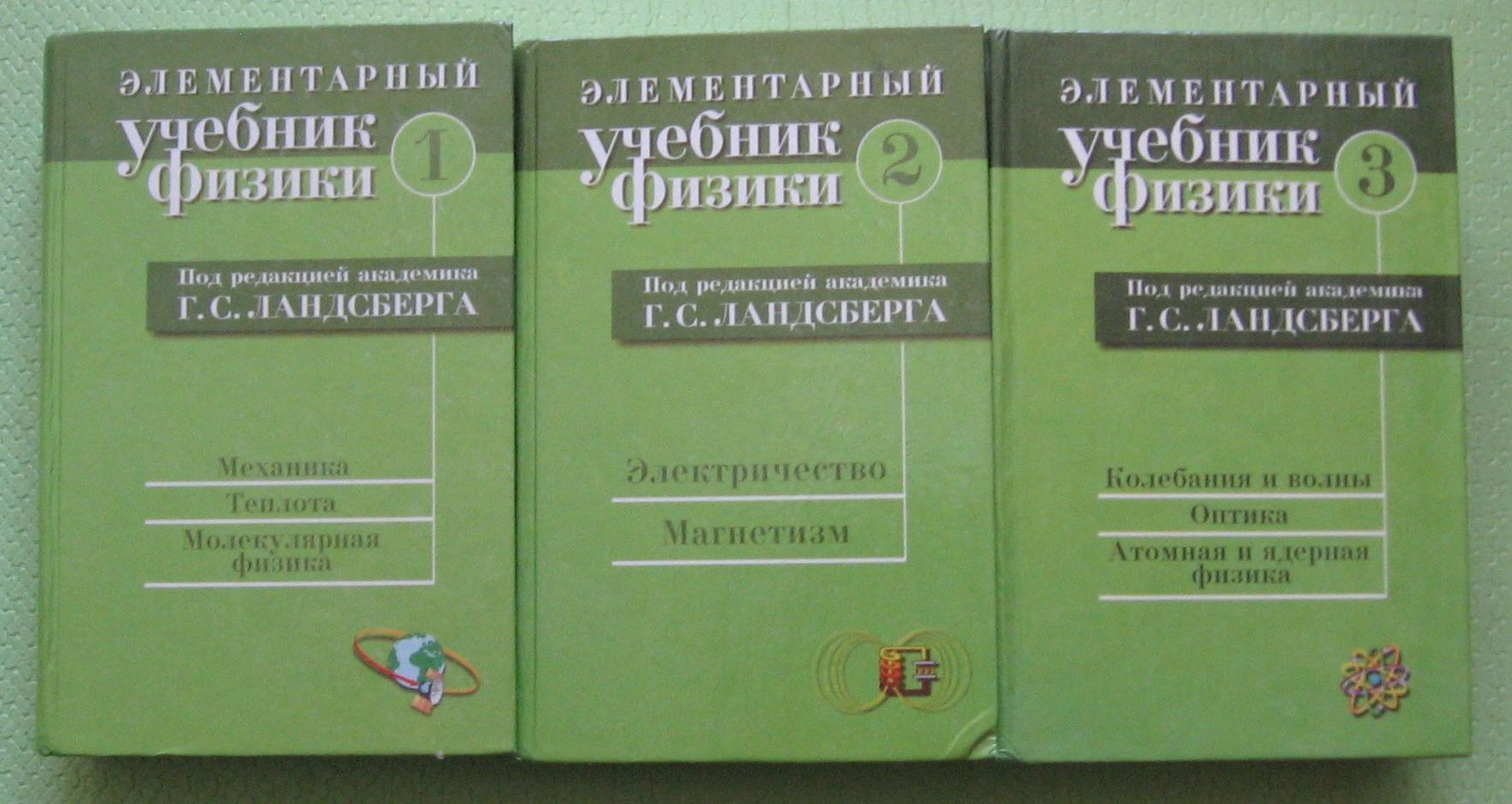 Элементарный учебник физики. Г. Ландсберг | отзывы покупателей.