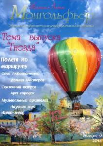 наш журнал
