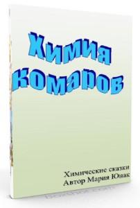 Книга химических сказок